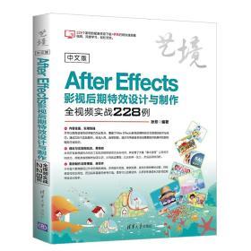 艺境 专著 中文版After Effects影视后期特效设计与制作全视频实战228例 孙芳编