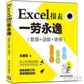 Excel报表一劳永逸(数据+函数+表格)