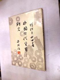 中国古代货币之研究