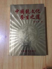 【中国龙文化养生之道】 内页干净(品好)