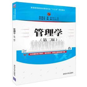 管理学(第二版)(本科教材)