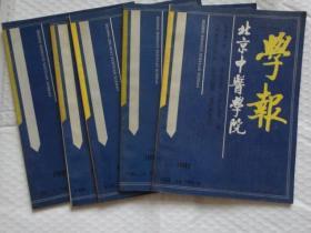 北京中医学院 学报1992年第2 第5期 1993第1 第4第6期