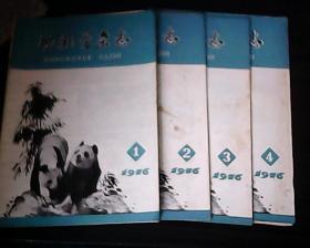 动物学杂志【1976年1----4全年】季刊