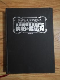 美国葡萄酒领袖产区 纳帕和索诺玛 精装  签名本