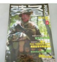 装备--轻兵器增刊2008年2