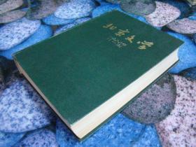 北京文学 一九八八年(1-12期)合订本  内页泛黄
