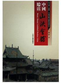 正版图书 中国赊店 山陕会馆,赵静著9787534841453中州古籍出版社