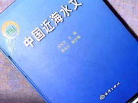 中国近海水文 精装 仅印800册