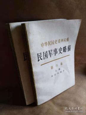 民国军事史略稿.第四卷.国共两军第二次国内战争