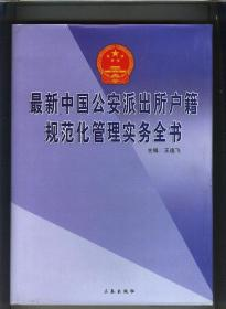 最新中国公安派出所户籍规范化管理实务全书 .第一,二,三卷 全3卷(附一张光盘)