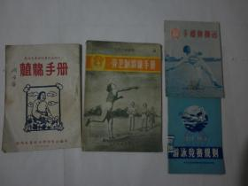 1952年河南洛阳《植棉手册》1956年《劳卫制锻炼手册》和(劳卫制图书)《手榴弹掷远》【附赠一册1975年印刷《游泳竞赛规则》、参阅详细描述】.