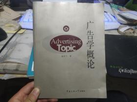 广告学概论