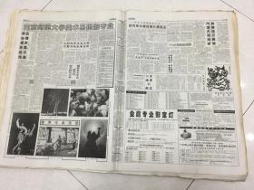 原版老报 人民摄影报1998年全年共102份1月7日笫期--12版689珍贵收藏