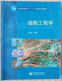 细胞工程学