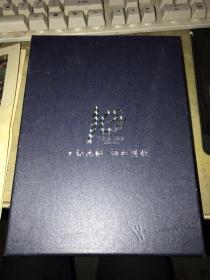 利尔达科技公司十周年纪念册【含999纪念银币、视频播放器,能正常播放】函套装
