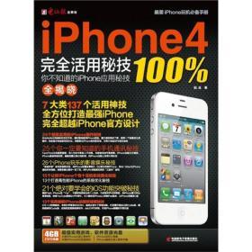 iPhone4完全活用密技100%:你不知道的iPhone应用密技全揭晓