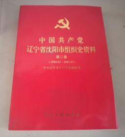 中国共产党辽宁省沈阳市组织史资料 第三卷