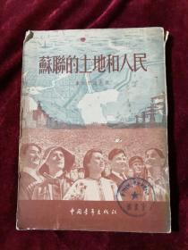 苏联的土地和人民 53年1版1印 包邮挂刷