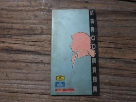 91古典CD购买指南