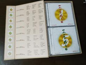 正版:一人一首成名曲8CD全(广东电台建台50周年纪念版)