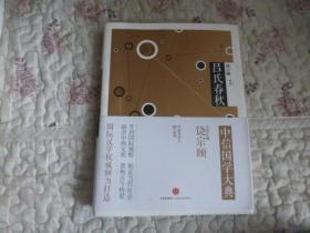 中信国学大典:吕氏春秋