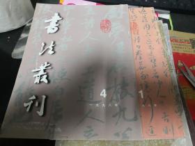 书法丛刊【1998  第一辑  第四辑】
