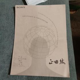索尼中国公司董事长 正田纮亲笔签名(保真)【4-3】