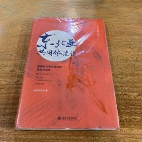 东亚文明丛书·东北亚共同体建设:阻碍性因素及其超越·韩国的视角