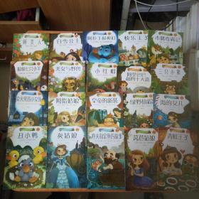 小脚鸭童话绘本馆 第1.2辑 20本合售请看图