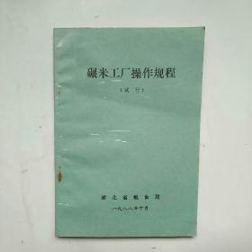 碾米工厂操作规程 (试行)