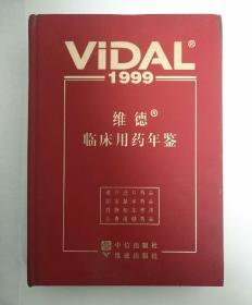 维德临床用药年鉴.1999
