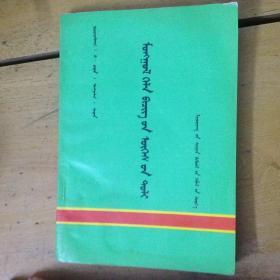 蒙语文词语手册