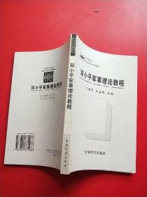 邓小平军事理论教程