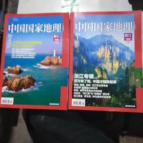 中国国家地理2012.1,2合售