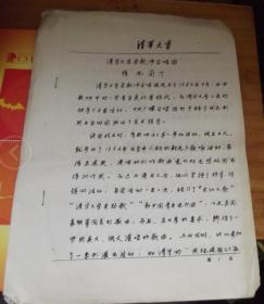 清华大学老教师合唱团情况简介