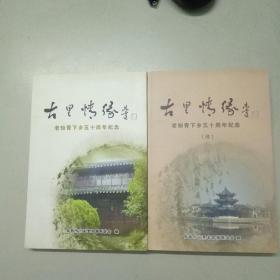 古里情缘(老知青下乡五十周年纪念)
