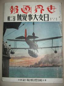 1937年《世界画报》 第二次上海事变 八一三事变 淞沪会战 北京入城 南口 松江桥 南京 居庸关 通州事件