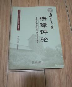 南京大学法律评论――2014春季卷(总第41卷)