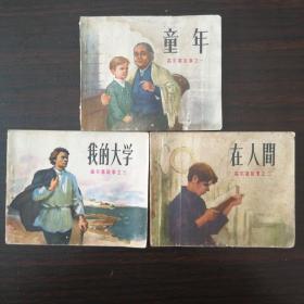 高尔基故事之童年、我的大学和在人间,三册全,在人间无后皮!