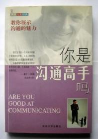 你是沟通高手吗