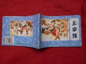 儿童启蒙教育丛书:三字经