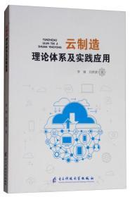 云制造理论体系及实践应用