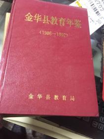 金华县教育年鉴【1986--1992】32开867页