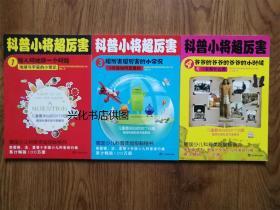 科普小将超厉害(1,3,4)3册合售