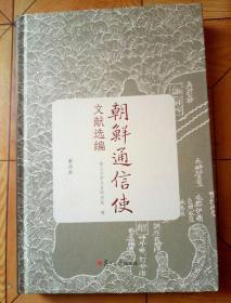 朝鲜通信使文献选编(第四册)