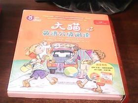 大猫英语分级阅读-二级-1-适合小学二.三年级-点读版-(全9册.含MP3光盘一张)