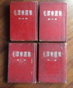 毛泽东选集 1-4卷 (竖版红漆布面精装)