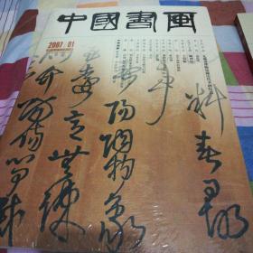 中国书画,2007.1一中国书画2006.12增刊