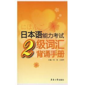 日本语能力考试:2级词汇背诵手册