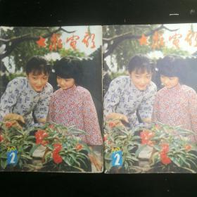 《大众电影》   1983年第2期二本  封面:沈洁和张闽  (其中一本缺彩色插页,一本虫蛀,正好二本配一本!)